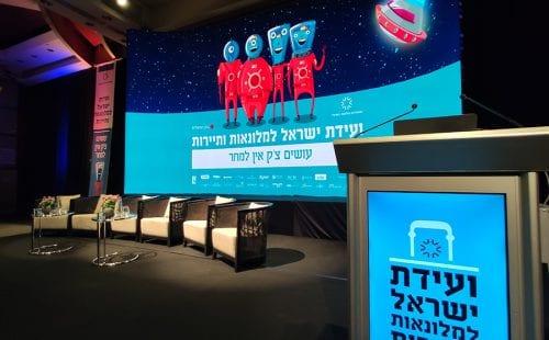 וועידת ישראל למלונאות ותיירות