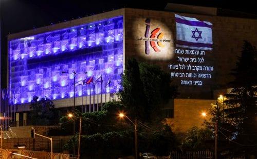 בנייני האומה ירושלים