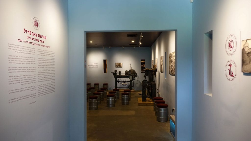 מוזיאון נכסי צאן ברזל