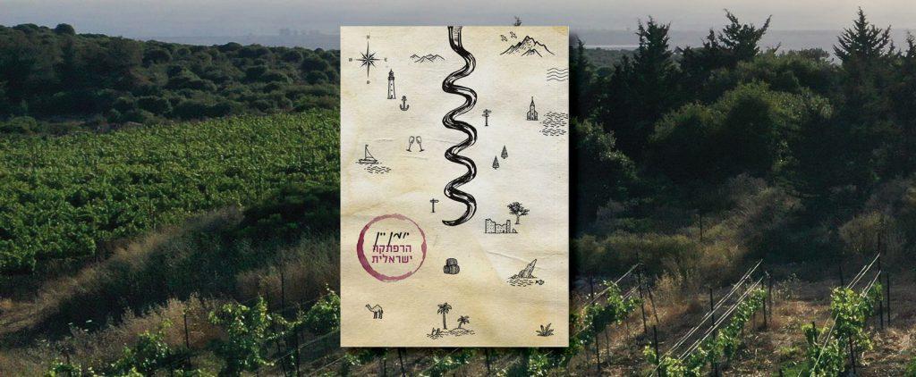 יומן יין הרפתקאה ישראלית