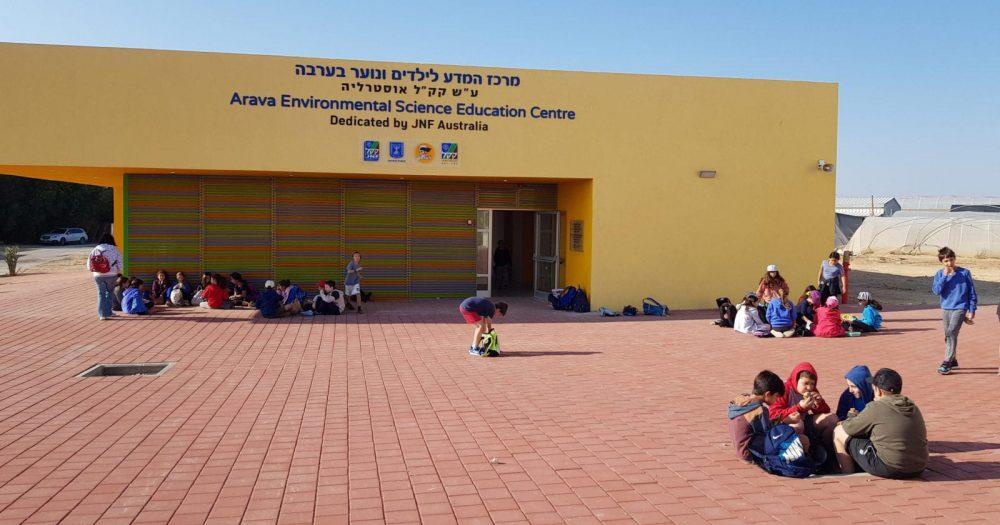 בוטל יום המדע הישראלי בערבה התיכונה. צילום: עודד קינן