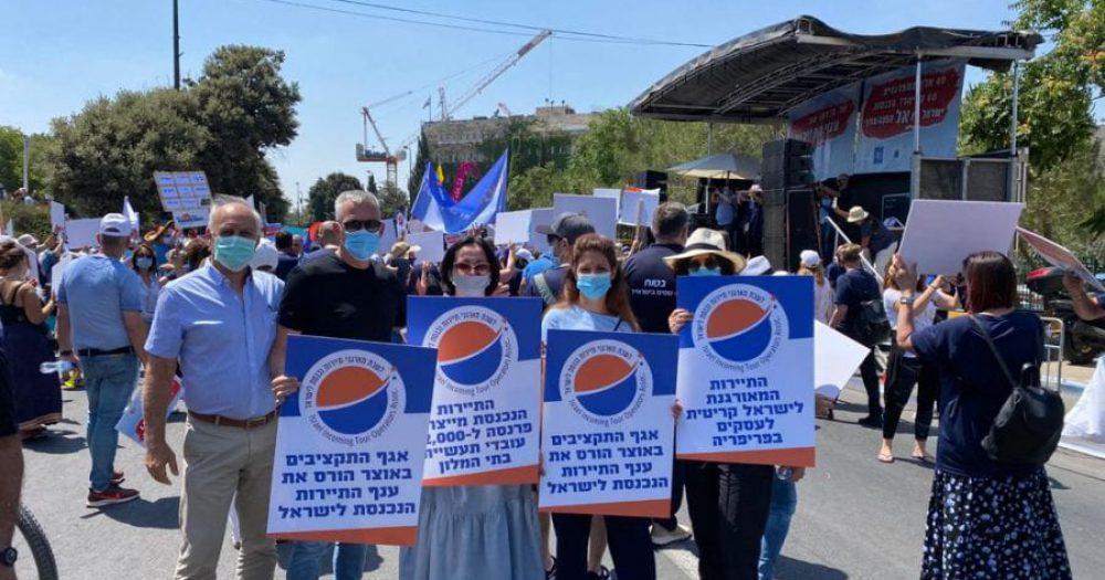 חברי לשכת מארגני תיירות נכנסת לישראל מתכוננים להפגנת עובדי התיירות בירושלים