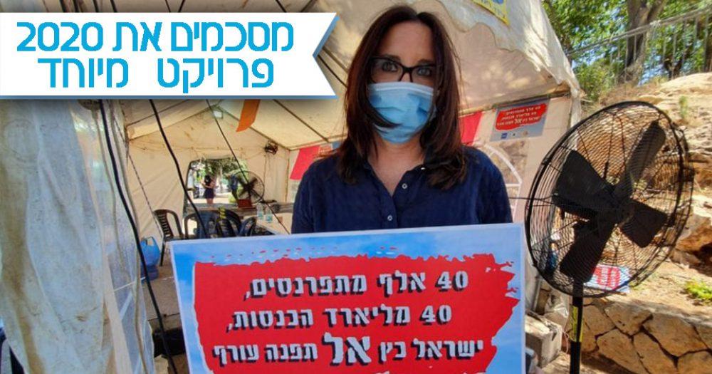 טלי לאופר באוהל המחאה של ענף התיירות. צילום: ספיר פרץ